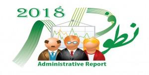 Administrative Report 2018