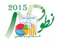 التقرير المالي 2015م
