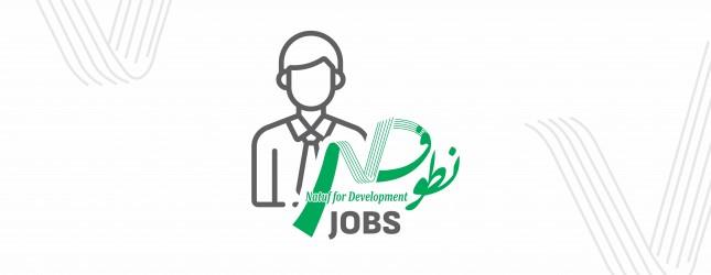 إعلان وظيفة شاغرة - مساعد منسق