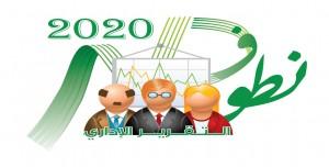 التقرير الإداري لعام 2020م